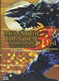 Monster Hunter Portable 3rd Official Guide Book