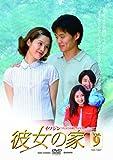 [DVD]彼女の家 DVD-BOX II