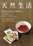 天然生活 2008年 02月号 [雑誌]
