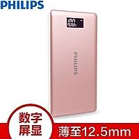 飞利浦 10000毫安 移动电源/充电宝 超薄聚合物 双USB输出 数字屏显 DLP2109 (标配, 玫瑰金色)