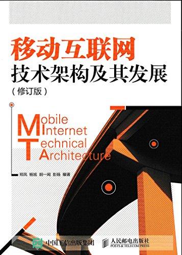 移动互联网技术架构及其发展(修订版) (Chinese Edition)