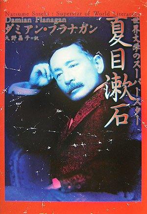世界文学のスーパースター夏目漱石