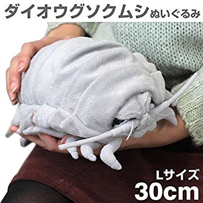 TSTADVANCE Sea Creature Giant Isopod Realistic Stuffed Plush Doll (L Size) / 30 cm: Toys & Games