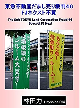 Boycott FJ Next The Suit TOKYU Land Corporation Fraud (Japanese Edition) de [Hayashida Riki]