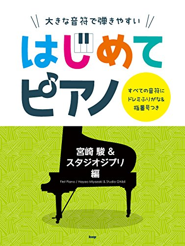 Download At the big note easy to play for the first time piano Miyazaki all Shun & Studio Ghibli chapter notes, & fingers numbered doremi pretend (sheet music) pdf