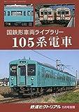 国鉄形車両ライブラリー 105系電車 2019年 05 月号 [雑誌]