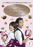ハッピー・ミシュラン・キッチン DVD-BOXI