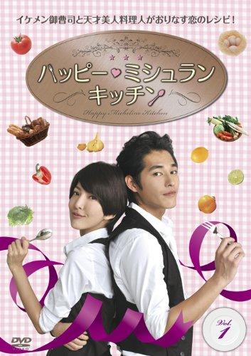 ハッピー ミシュラン キッチン(幸福三顆星) DVD-BOX I