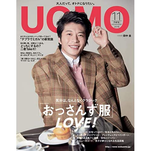 UOMO 2018年11月号 表紙画像