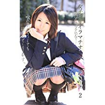 Hardcore Blowjob Sanae Tanimura 2 (Japanese Edition)