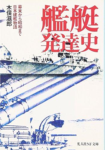 艦艇発達史―幕末から昭和まで日本建艦物語 (光人社NF文庫)