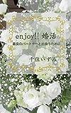 enjyoi konkatsu (Japanese Edition)