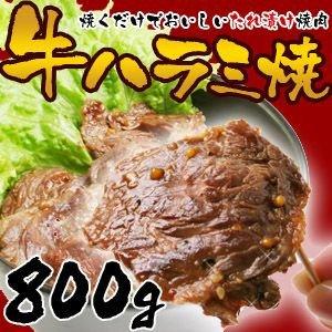 『ちょっと訳ありたれ漬け牛ハラミ焼肉 800g(400g×2)』 本品複数同梱でおまけ 焼き肉 バーベキュー BBQ