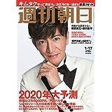 週刊朝日 2020年 1/17号