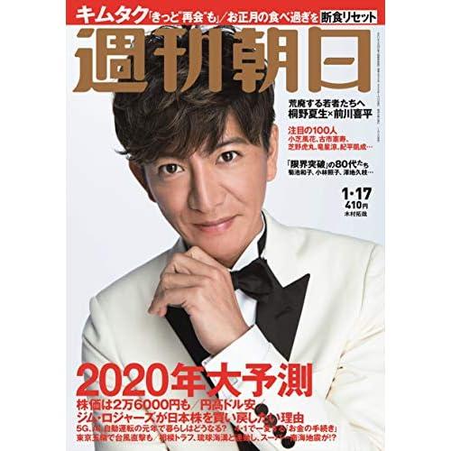 週刊朝日 2020年 1/17号 表紙画像