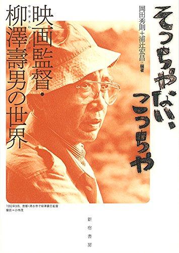 そっちやない、こっちや 映画監督・柳澤壽男の世界