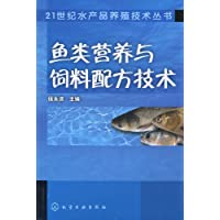 魚類營養與飼料配方技術