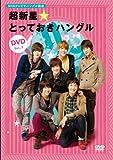 Choshinsei (Supernova) - NHK TV De Hangeul Koza Choshinsei Totteoki No Hangeul DVD Vol.2 [Japan DVD] UPBH-1303