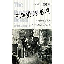 도둑맞은 편지, The Purloined Letter (Korean Edition)