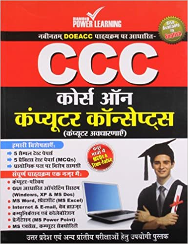 8e5be42c98 Buy CCC Course On Computer Concept (Hindi) Book Online at Low Prices in  India