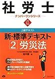 新・標準テキスト〈2〉労災法〈平成21年度版〉 (社労士ナンバーワンシリーズ)