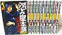 怨み屋本舗 REVENGE コミック 全11巻完結セット (ヤングジャンプコミックス)の商品画像