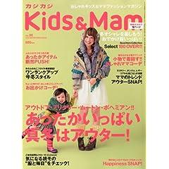 カジカジKids&Mam 最新号 サムネイル