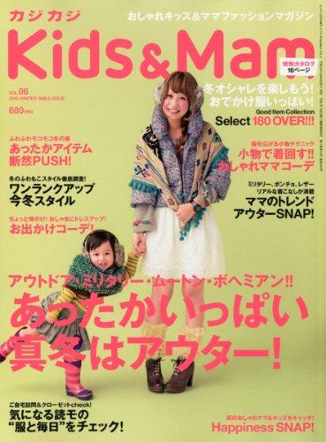 カジカジKids&Mam 最新号 表紙画像