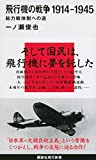 飛行機の戦争 1914-1945 総力戦体制への道 (講談社現代新書)