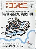 コンビニ 2017年 05 月号 [雑誌] (■「店舗運営力」強化月間)