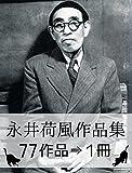 『永井荷風作品集・77作品⇒1冊』