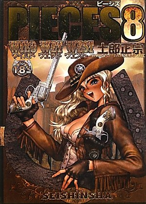Masamune Shirow Pieces 8 Wild Wet West [Japanese Edition] editor: Seishinsha.