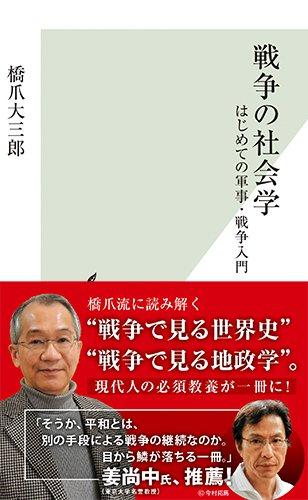 戦争の社会学 はじめての軍事・戦争入門 (光文社新書)