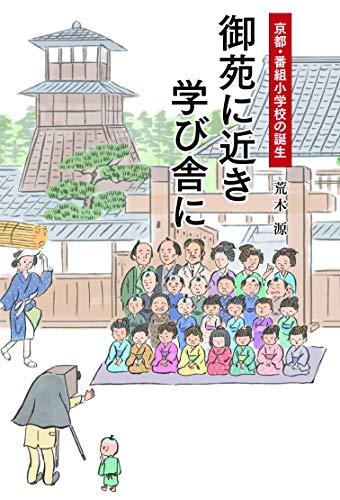御苑に近き学び舎に―京都・番組小学校の誕生