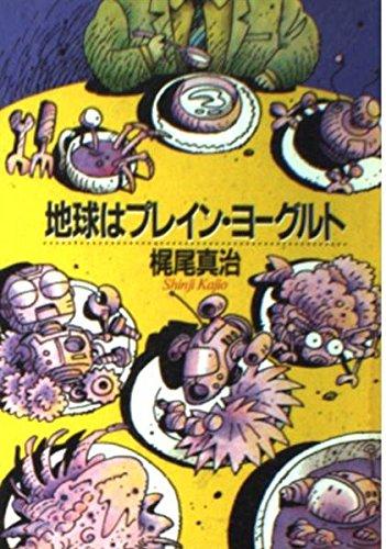 地球はプレイン・ヨーグルト (ハヤカワ文庫 JA 114)