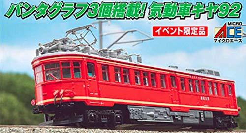 マイクロエース Nゲージ A6640 キヤ92-1・電気検測車 鉄道模型 イベント限定品