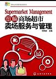图解商场超市卖场服务与管理 (零售业经营管理攻略系列)