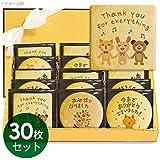 転勤や退職のご挨拶のお菓子にシンプルなメッセージクッキー30枚セット お礼 ギフト インスタ映えします