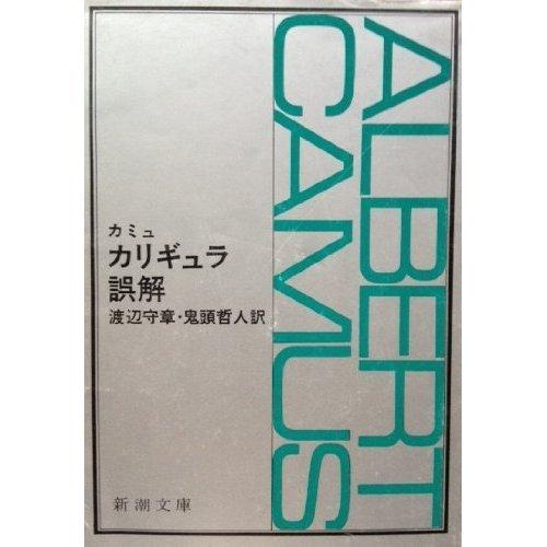 カリギュラ・誤解 (新潮文庫)