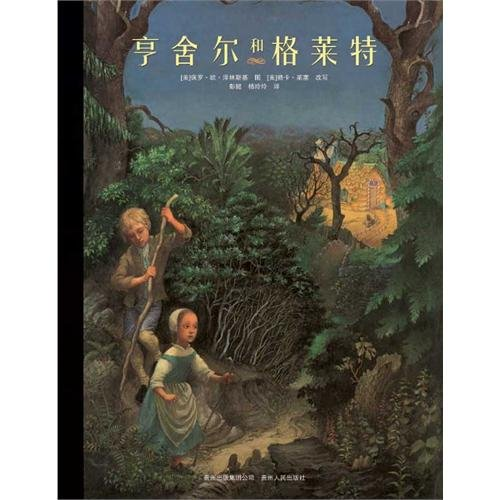 Hansel and Gretel (Chinese Edition) pdf epub