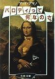 パロディって何なのさ (文春文庫 (301‐1))