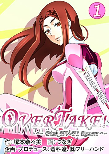 OVERTAKE!~Pink EV-F1 Racers~の感想