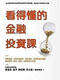 看得懂的金�投資課 (Traditional Chinese Edition)