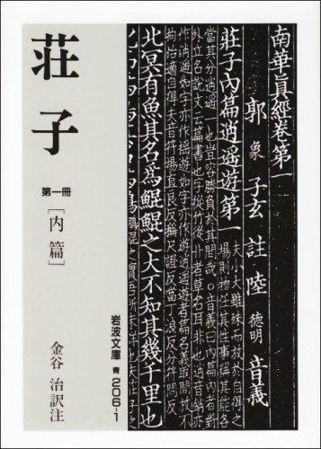 荘子 第1冊 内篇 (岩波文庫 青 206-1)