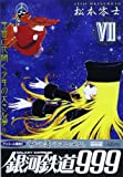 Galaxy Express 999 [My First WIDE] Vol.7
