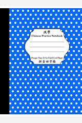 Chinese Practice Notebook: Pinyin Tian Zi Ge Field Grid Blue Polka Dot Cover: Chinese Writing Paper Paperback