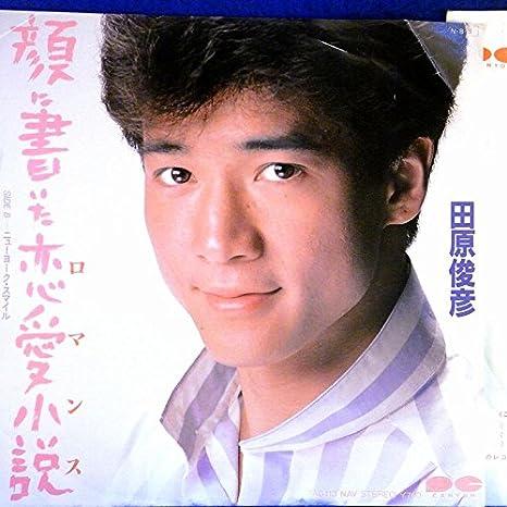 Amazon | 【EP】田原俊彦「顔に...