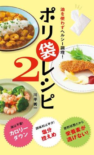 ポリ袋レシピ2 (アース・スター エンターテイメント)