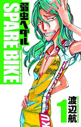 弱虫ペダル SPARE BIKE(1)(少年チャンピオン・コミックス)