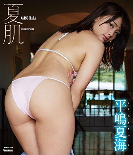 平嶋夏海 / 夏肌 BD